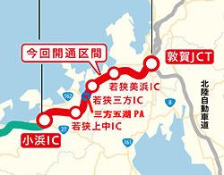 小浜IC(インターチェンジ)−北陸自動車道敦賀JCT(ジャンクション)