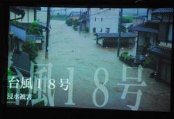 水害の映像