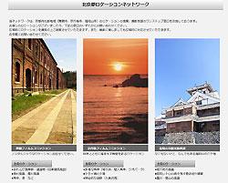 3市が共同で作成したホームページ