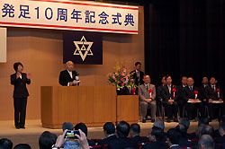 合併福知山市10周年記念式典