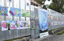仮囲いに展示した児童の絵画