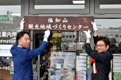 福知山観光地域づくりセンター開所式