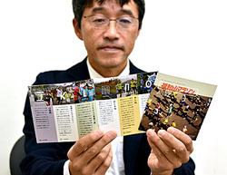 福知山マラソンAtoZ