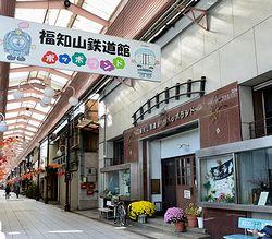 新町アーケード内の福知山鉄道館