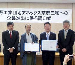 京都府庁での調印式