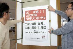 福知山駅にポスター