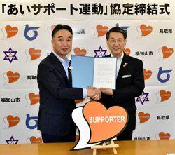 握手を交わす平井知事(右)と大橋市長