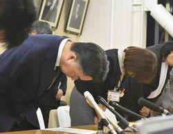 謝罪する大橋市長(左)ら