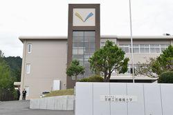 工芸繊維大福知山キャンパス