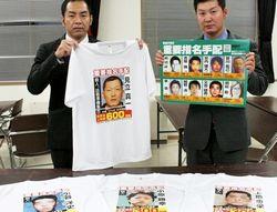指名手配犯の顔入りTシャツ