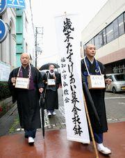 托鉢する僧侶
